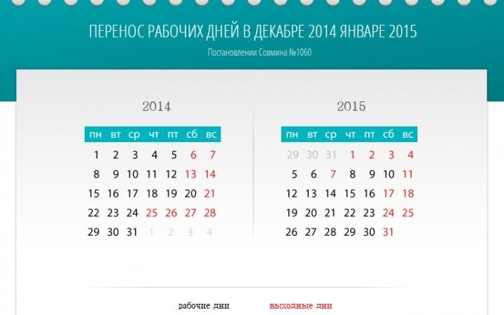 perenos_rab_dnei.jpg