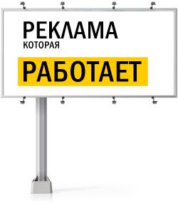 Варяг-Визит - рекламное агентство, безусловный лидер на рынке рекламных услуг города Пинска и близлежащих районов. Эффективная реклама в Пинске.