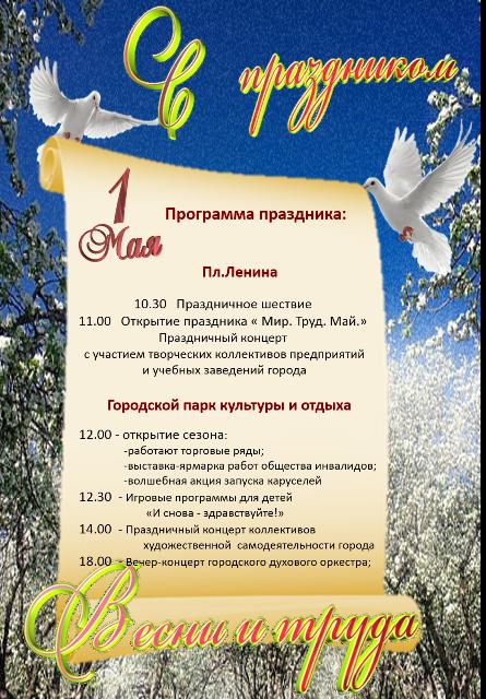 1-maja-v-Pinske