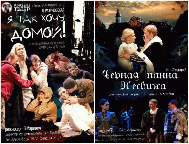 пинская шляхта на русском языке
