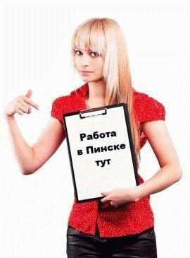 rabota-v-Pinske