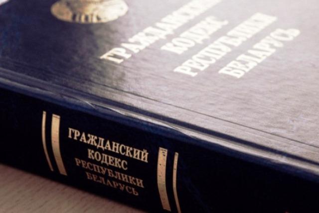 КС Беларуси обмолвился о новом Гражданском кодексе