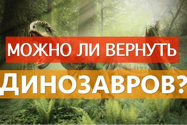 на Земле могут появиться динозавры