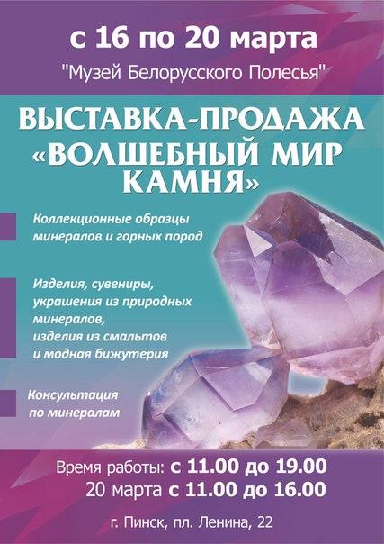 mir_kamnia