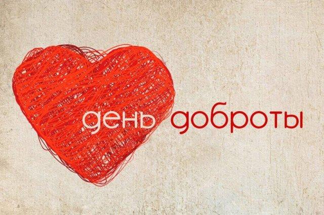 Благотворительное общество «Доброе сердце» проводит очередную благотворительную акцию «ДЕНЬ ДОБРОТЫ».