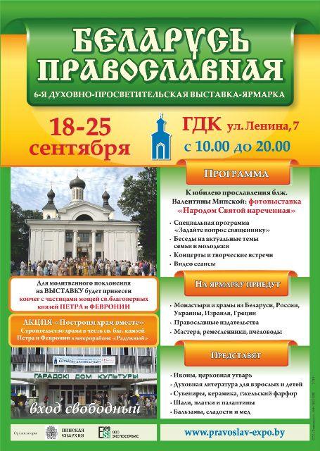 belarus-pravoslavnaja