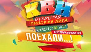 новый сезон Пинской лиги КВН