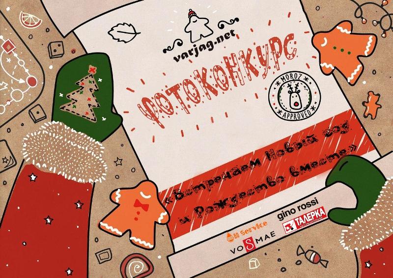 «Встречаем Новый год и Рождество вместе»: итоги