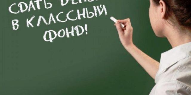 Родительским комитетам в школах и садах запретили собирать деньги
