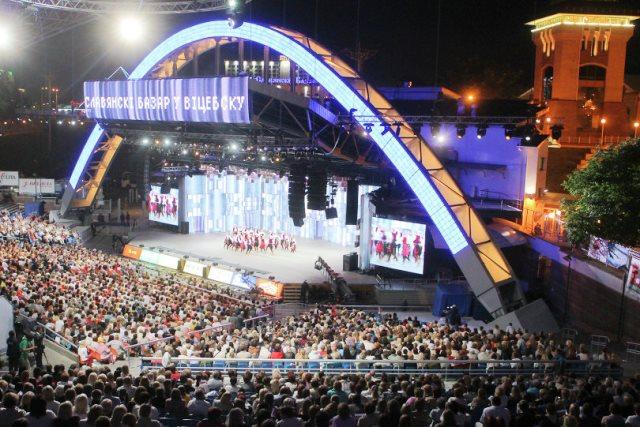 билеты на «Славянский базар» 2017