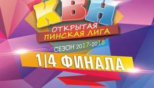 Четвертьфинал сезона 2016 - 2017 Пинской Лиги КВН состоится 1 марта в ГДК