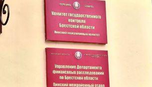 Задержан директор управления капитального строительства города Пинска
