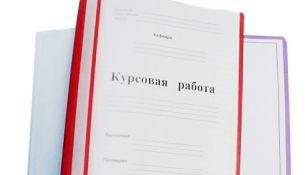 Курсовая работа на заказ Пинск Новости Пинска и Пинского района  Курсовая работа на заказ