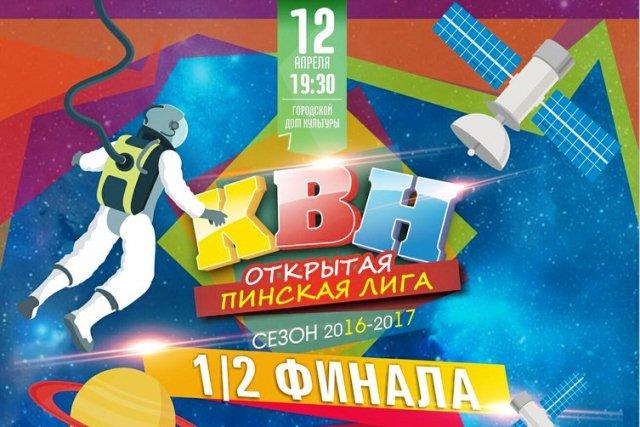 Полуфинал сезона 2016 - 2017 Пинской Лиги КВН