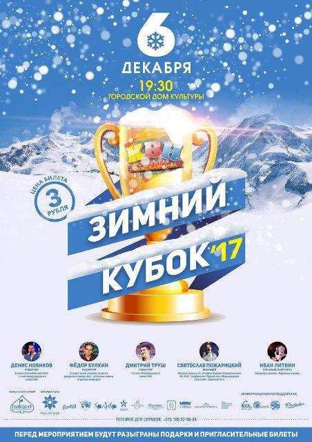 Пинская Лига КВН приглашает на «Зимний кубок – 2017»