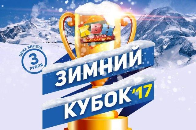 «Зимний кубок – 2017»