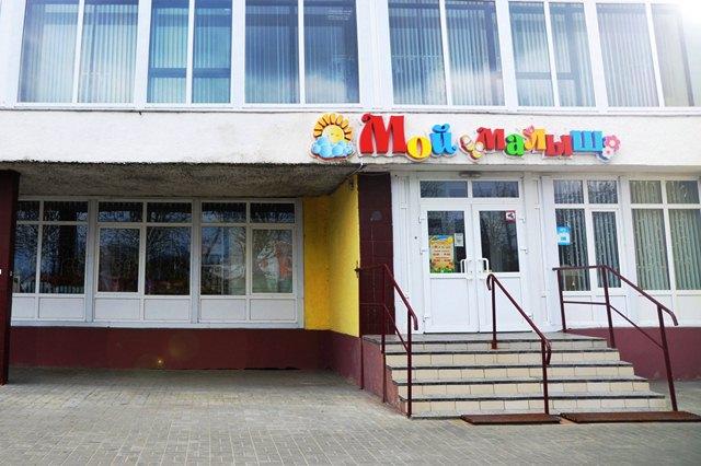 ОАО «Магазин «Буратино» в Пинске, магазин «Мой малыш»
