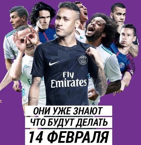 14 февраля УЕФА рискует получить порцию женских проклятий