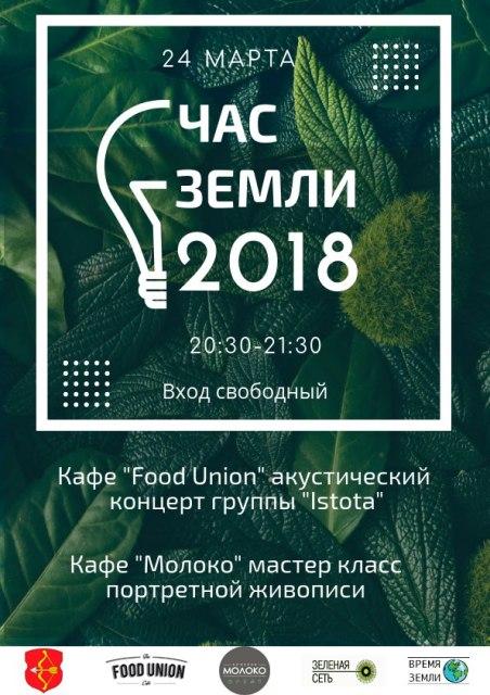 Афиша Часа Земли-2018 в Пинске.