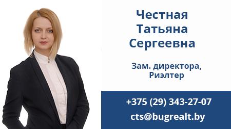 Честная Татьяна Сергеевна