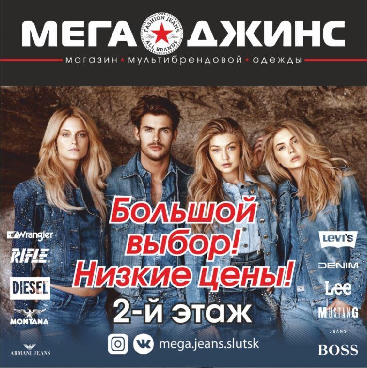 «Мега-джинс»: магазин джинсовой одежды в Пинске - фото