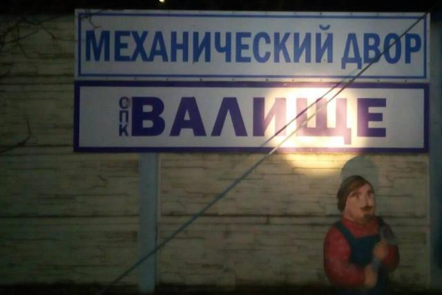 """Пожар на мехдворе ОАО """"Валище"""" - фото"""