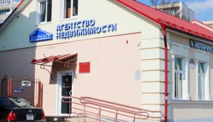 Агентство недвижимости в Пинске - фото