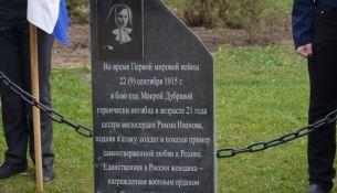 Памятник Римме Ивановой - фото