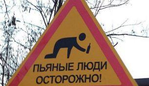 пьяные пешеходы-нарушители - фото