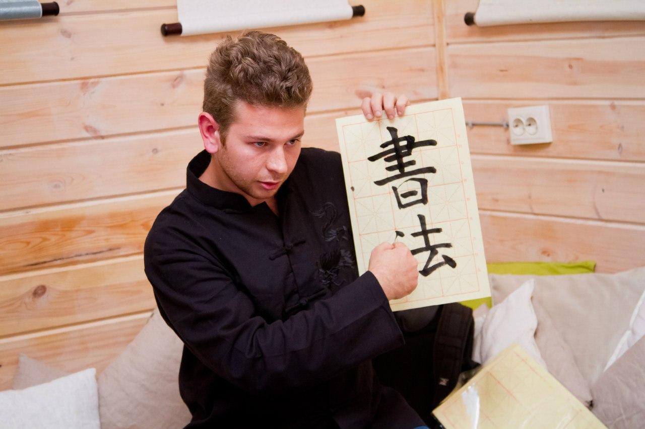 китайский язык - фото