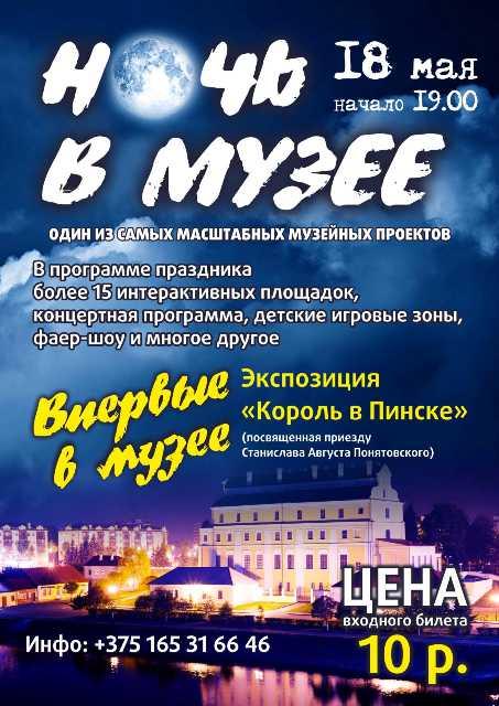 Ночь в музее - афиша