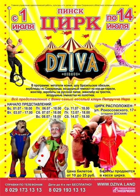 Цирк Дзива в Пинске - афиша