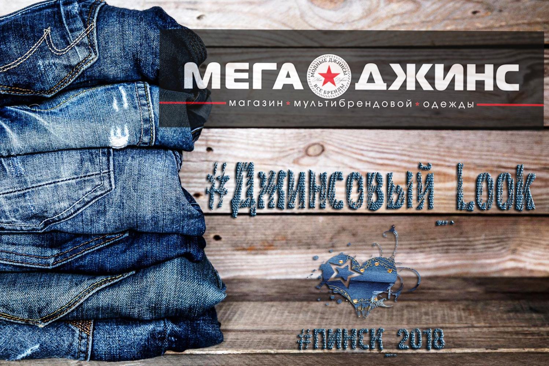 Конкурс #Джинсовый_Look. Призы — модные наряды из денима от магазина «Мегаджинс» - фото