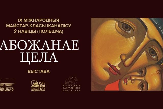 Выставка икон - афиша