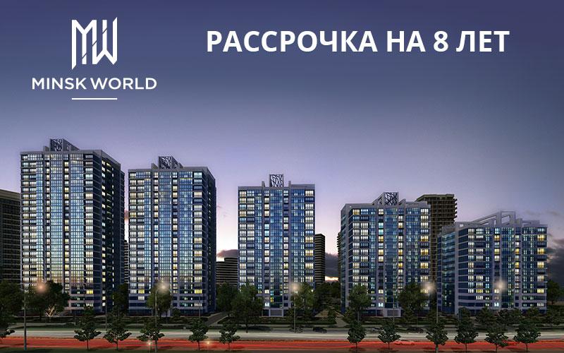 Программы кредитования для покупки жилья в Минских ЖК - фото