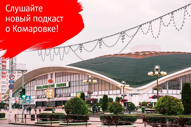 Рынок Комаровка - фото