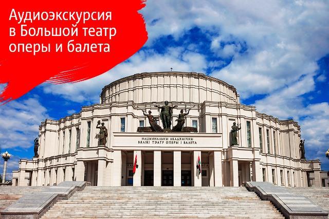 подкаст о Минске - фото