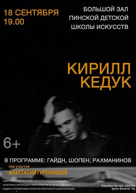 Кирилл Кедук - фото