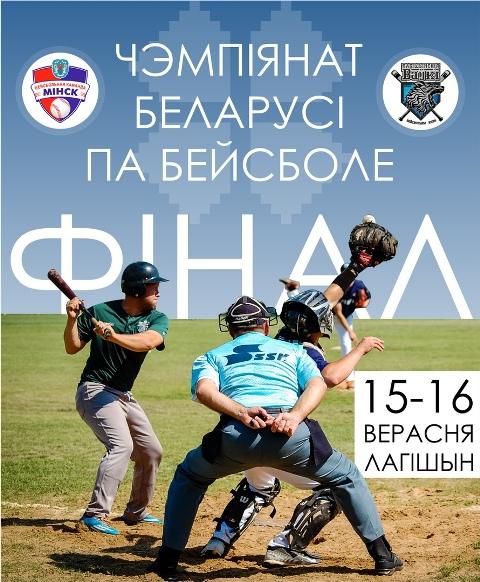 Финал чемпионата Беларуси по бейсболу  - фото