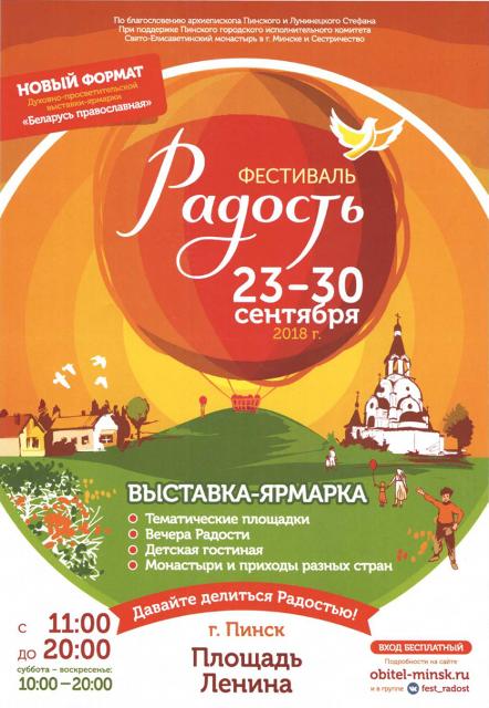 """Фестиваль """"Радость"""" в Пинске - фото"""