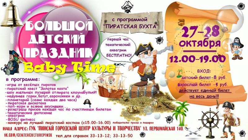 «Пиратская бухта» в Пинске: большой детский праздник «Baby Time» возвращается - фото