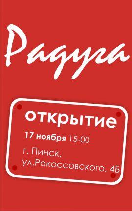 Радуга, Пинск, магазин, открытие