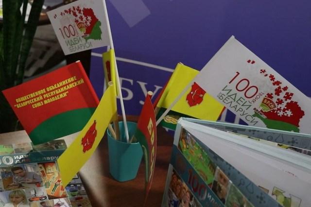 «100 идей для Беларуси» - фото