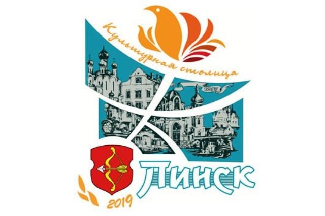 «Пинск – культурная столица 2019» - логотип, фото