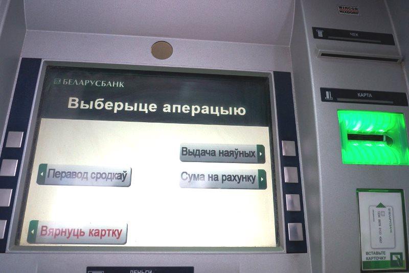 Операции с банковскими картами - фото