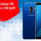 Samsung A8 - фото