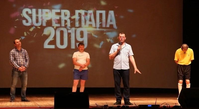 «SUPER ПАПА-2019» - фото