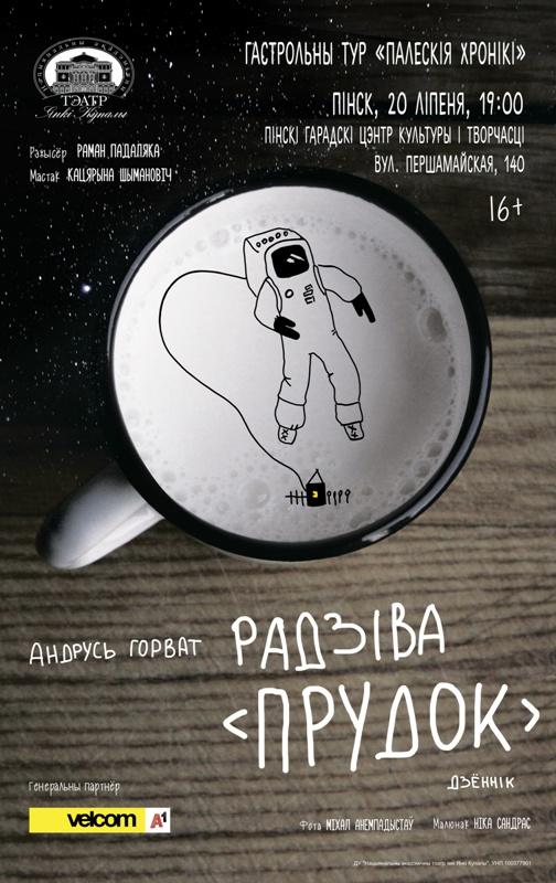 «Радзіва «Прудок» в Пинске - фото