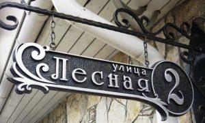 рейтинг самых популярных названий улиц в Беларуси - фото