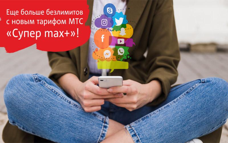 «Супер max+»